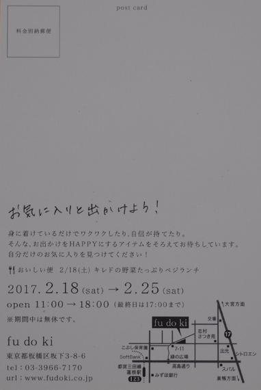 fudoki02