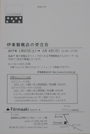 2017formaak01