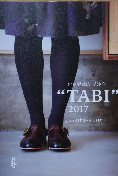 tabi2017plscstore01