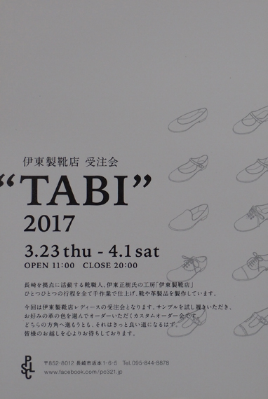tabi2017plscstore02