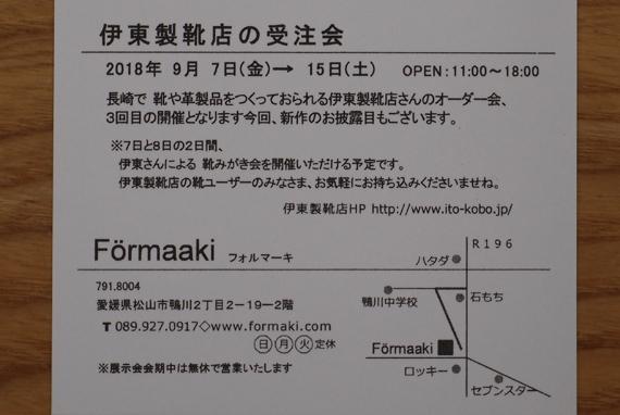 201809formaaki02