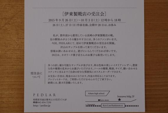 P9012359.JPG